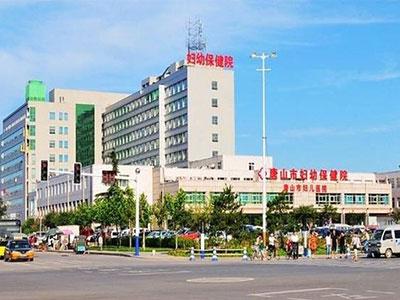 唐山妇幼保健院医院