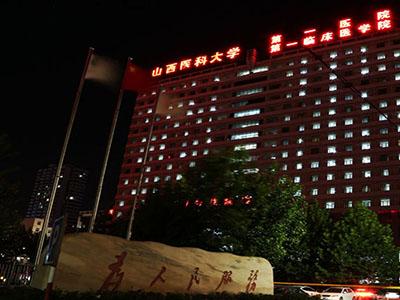 山大一院医院