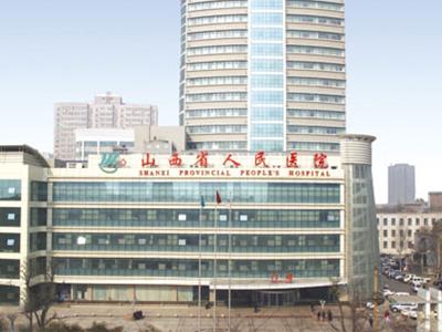 山西省人民医院医院