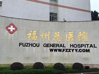 福州总院医院