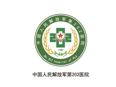解放军第202医院医院