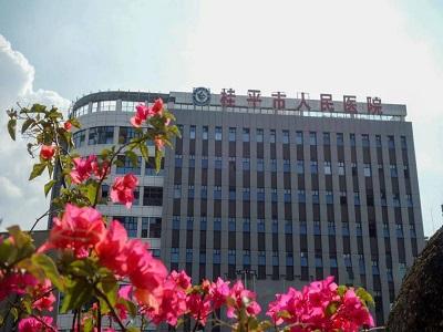 桂平人民医院医院