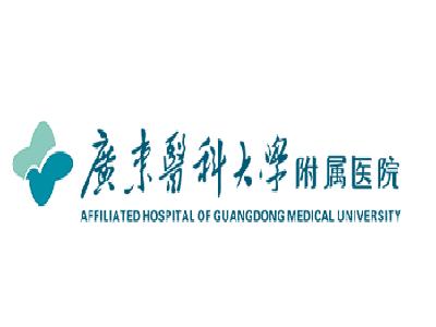广东医学院附属医院医院