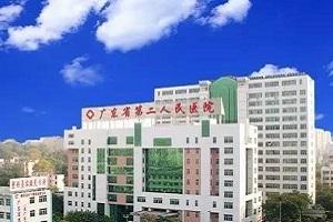 广东省第二人民医院医院