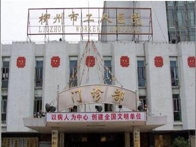柳州工人医院医院