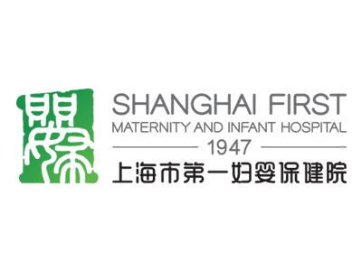 上海一妇婴医院