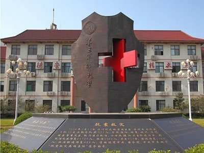 西南医院医院