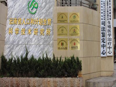 云南省计划生育科研所医院