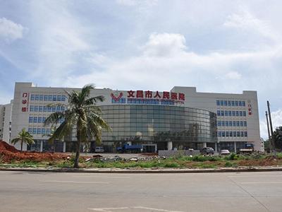 文昌市人民医院医院