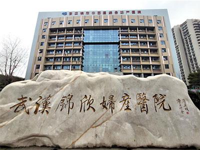 武汉锦欣医院医院