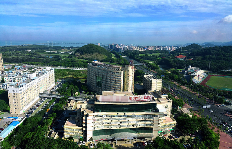 深圳恒生医院