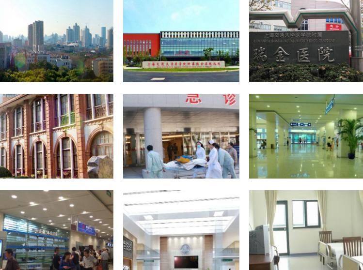 上海交通大学医学院附属瑞金医院环境